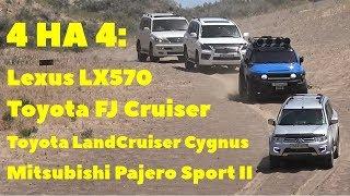 4 На 4: Toyota Fj Cruiser, Тойота Land Cruiser 100 Cygnus, Lexus Lx570, Mitsubishi Pajero Sport Ii