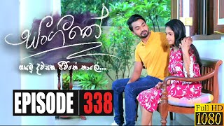 Sangeethe | Episode 338 05th August 2020