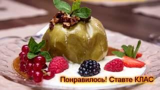 Пальчики оближешь яблоко, запеченное с медом и орехами