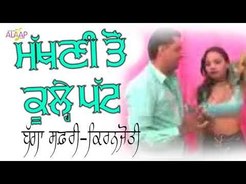 Bagga Safri l Kiranjyoti l Makhni Ton kulle Patt Ve l New Punjabi Song 2017 l Alaap Music