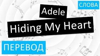 Adele Hiding My Heart Перевод песни На русском Слова Текст