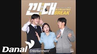 윤산하 (ASTRO) - '낀대 OST Part.01' - Break (Song By 윤산하 Of 아스트로)