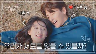 지창욱, 김지원, 그들의 연애가 궁금하다! [도시남녀의 사랑법] 메인 예고