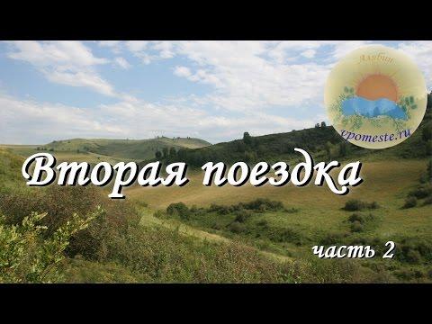 Вторая поездка в горы Алтайского края, часть 2 / Домашнее хозяйство в родовом поместье
