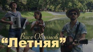 Вася Обломов - Летняя