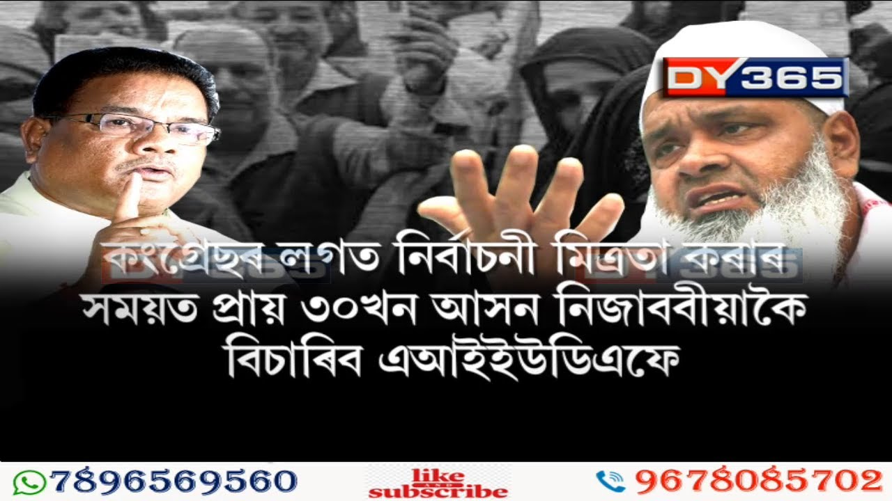 Assam: AIUDF - CONG Alliance  for 2021 Assembly Election