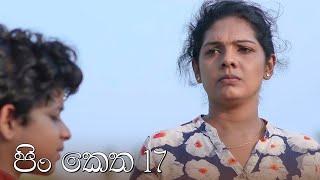 Pin Ketha | Episode 17 - (2021-04-17) | ITN Thumbnail