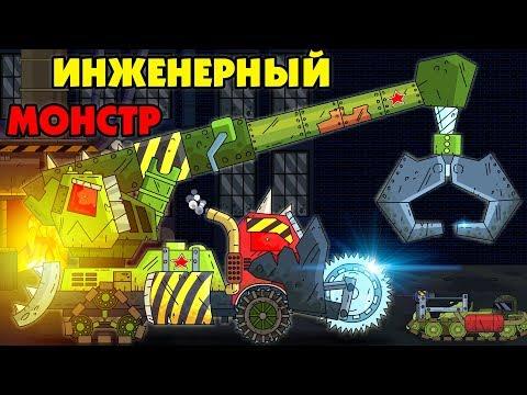 Инженерный монстр -