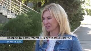 Новости-на-Дону в 18.30 от 21 сентября 2018