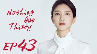 ENG SUB【Nothing But Thirty 三十而已】EP43 | Starring: Jiang Shu Ying, Tong Yao, Mao Xiao Tong