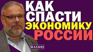 Михаил Хазин: как спасти экономику России 22.12.2016