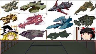 【ゆっくり解説】ガンダムSEEDのMS解説その54.5「ザフト軍の艦船」