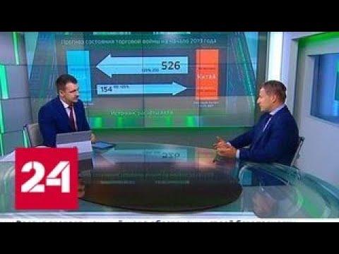Экономика. Курс дня, 18 декабря 2018 года