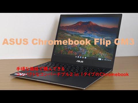 ASUS Chromebook Flip CM3 レビュー