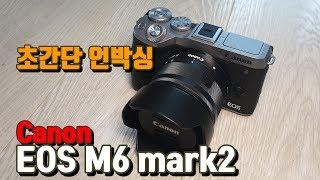 새로운가족 캐논 EOS M6 mark2 초간단 언박싱