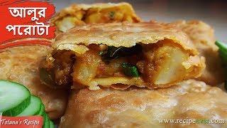 আলু পরোটা বানানোর নতুন আর সহজ পদ্ধতি | Aloo Paratha | Bengali Aloo Paratha Recipe |Breakfast Recipes