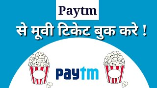 [Hindi] How to book movie ticket in paytm