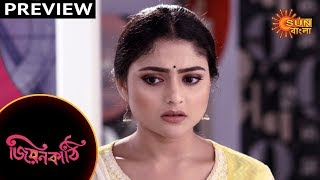 Jiyonkathi - Preview | 14th Nov 19 | Sun Bangla TV Serial | Bengali Serial - yt to mp4