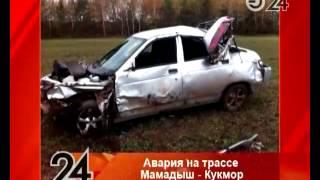 Подробности аварии на трассе Мамадыш - Кукмор(ДТП произошло в минувшие выходные в Мамадышском районе РТ. В социальных сетях появились кадры с видеорегис..., 2014-10-07T12:08:57.000Z)