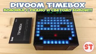 Divoom TimeBox - обзор колонки с часами, радио и светомузыкой