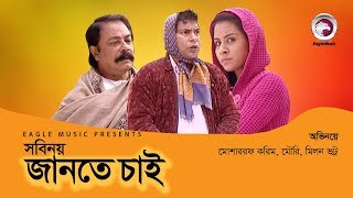 Bangla Natok | Sobinoye Jante Chai | Mosharraf Karim | Mouri | Milon Bhotro | Bangla New Natok