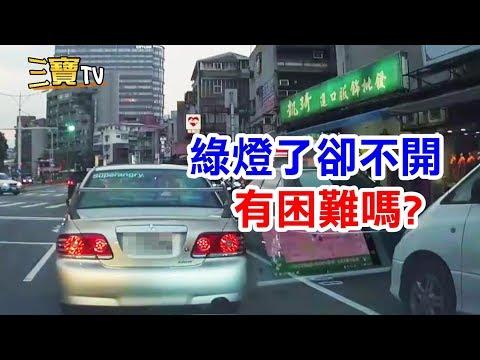 都已經綠燈了,你為何不開車呢?難道是有什麼困難嗎?
