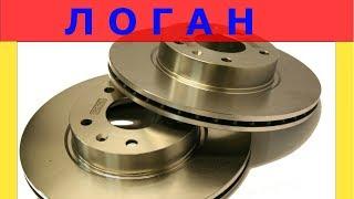 Замена тормозных дисков колодок на Рено Логан, Лада Ларгус