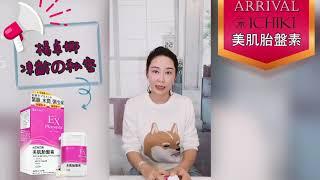 楊卓娜美肌分享X一木研究所美肌胎盤素
