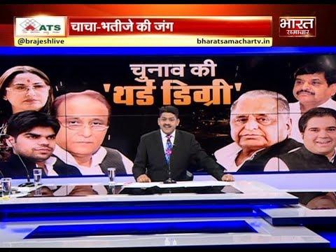 #ElectionWithBSTV | चुनाव की 'थर्ड डिग्री' | THE DEBATE WITH BRAJESH MISRA