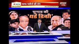 #ElectionWithBSTV | चुनाव की