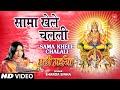 Shaama Khele Chalali By Sharda Sinha Bhojpuri Chhath Songs [full Song] Chhathi Maiya video
