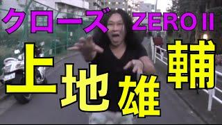 映画『クローズZEROⅡ』より。 雄叫び!そして折れない心! 上地雄輔やってます。 チャンネル登録お願いします! 【「koukouzu TV」オススメ動画】 ...