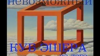 Делаем ИЛЛЮЗИЮ из Лего(3) Невозможный Куб ЭШЕРА!!!