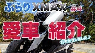 【モトブログ】ぶらりXMAX #4 愛車紹介