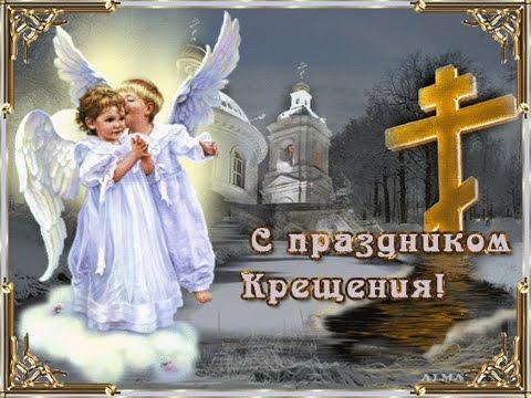 поздравление картинка с крещением