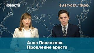Анна Павликова. Еще месяц в СИЗО