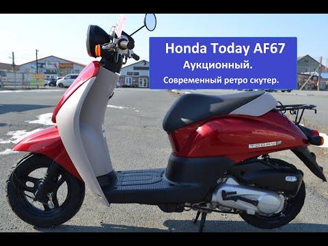 Honda Today AF67 PGM FI Аукционный. Современный ретро скутер.