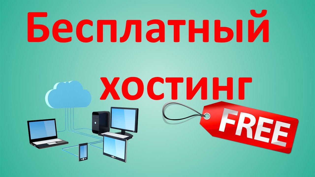Лучший бесплатный хостинг для сайта хостинг фотографий для форумов бесплатно