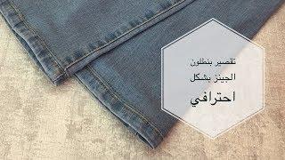 تقصير بنطلون جينز مع الاحتفاظ بالثنية الاصلية  /  how to shorten jeans with original hem