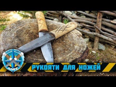 Рукоять ножа из дерева