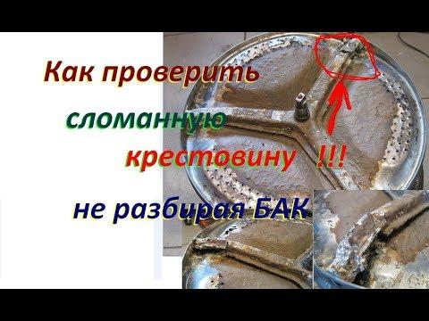Как проверить крестовину БАКА на стиральной машине / Без разбора бак