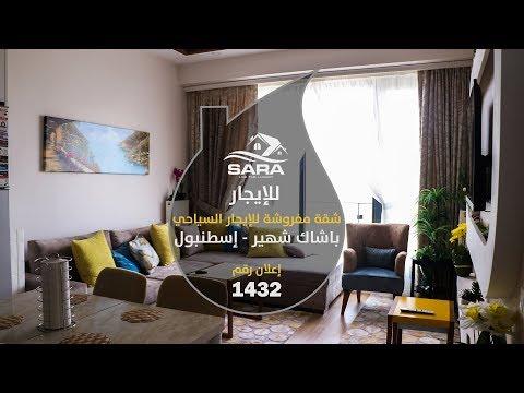 شقة غرفة وصالون مفروشة للإيجار السياحي في اسطنبول