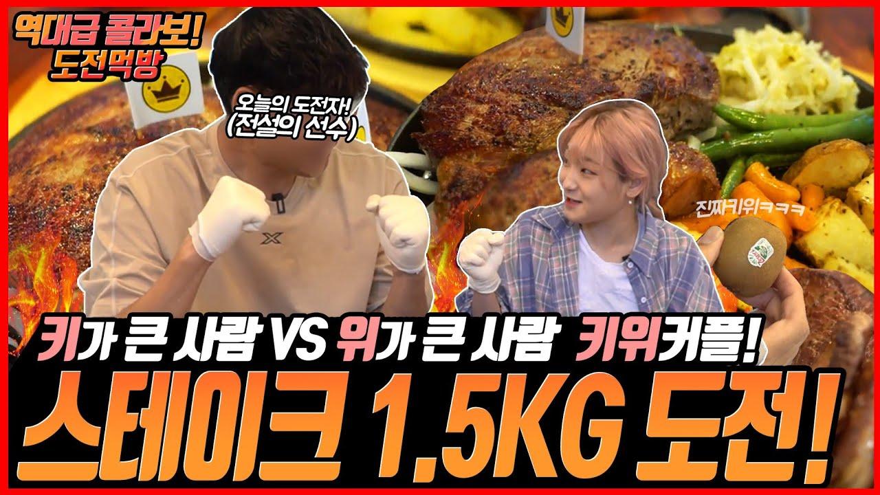 [도전 먹방] 운동선수 대표로 대결 신청이 들어왔습니다. 키큰사람VS위큰사람 스테이크 1.5KG 도전먹방 (feat.???)1.5KG STEAK CHALLENGE MUKBANG