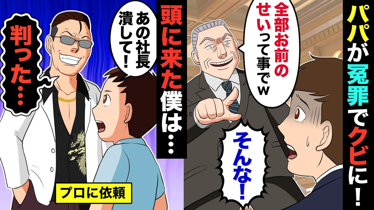 【漫画】不正を暴いたパパが社長の嘘でクビにされた…頭にきた僕が、最強のお友達に復讐をお願いした結果…【マンガ動画】