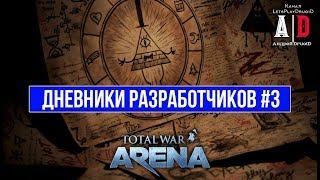 Total War: Arena ???? Тотал Вар Арена ???? НОВОСТИ ОТ РАЗРАБОТЧИКОВ, ВЫПУСК № 3: РАССКАЗ О РАНГОВЫХ