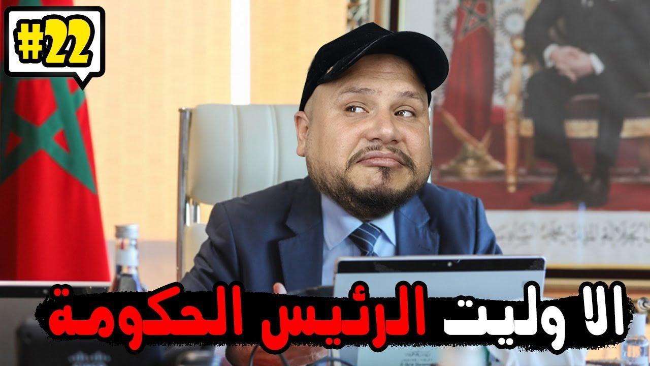كون كنت رئيس الحكومة المغربية 🤔 كومونتيرات - 22