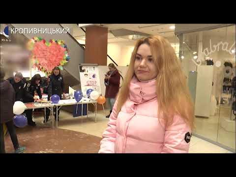 UA: Кропивницький: У Кропивницькому відбулась акція