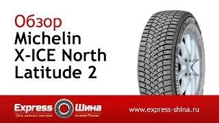 видеообзор зимней шины Michelin X-ICE North Latitude 2 от Express-Шина