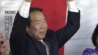 茨城2区で自民党・額賀福志郎氏(前)が当選(14/12/14)