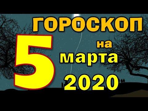 Гороскоп на завтра 5 марта 2020 для всех знаков зодиака. Гороскоп на сегодня 5 марта 2020 | Астрора
